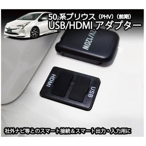 トヨタ 50系 プリウス(PHV) 前期専用 USB/HDMIアダプター 取説&保証付 カーナビとの接続をスマートに  iPod対応USB入力端子|jusby-auto
