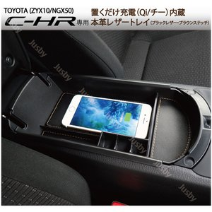 トヨタ C-HR専用 置くだけ充電センターコンソールトレイ 本革レザー 小物入れ(ZYX10/NGX50) Qi対応  無線充電 コンソールボックス|jusby-auto