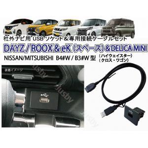 日産 デイズ(DAYZ ハイウェイスター) 三菱 eK (ワゴン クロス) 純正USBソケット & ...