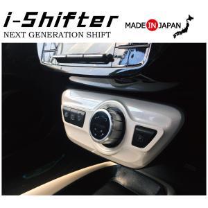 トヨタ 50系新型プリウス& 52系PHV専用i-Shifter アイシフター シフトノブ・シフトダイヤル(ZVW50/51/52) パワーエンタープライズ POWER ENTERPRISE|jusby-auto