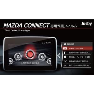 マツダコネクト専用 高品質保護フィルム(日本製&保証付)TYPE1 デミオ・アクセラ前期・CX-3・ロードスター専用 DJ BM BY DK ND NF2EK|jusby-auto