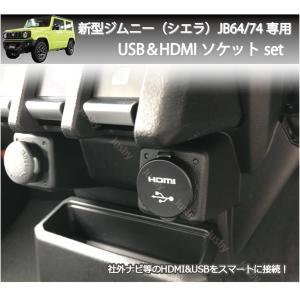 スズキ 新型ジムニー/シエラ(JIMNY/JB64/74)専用USB&HDMIソケットセット ナビ取付けにUSBケーブル パーツ アクセサリー jusby-auto