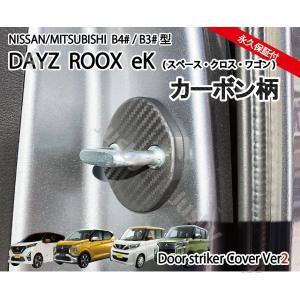 新型デイズ(DAYZ)&eKワゴン/eKクロス専用 ドアストライカーカバーセット1台分(4個)ドアカ...