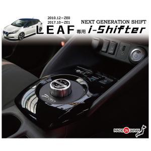 日産リーフ専用ダイヤル式シフトノブ i-Shifterです。 1代目(ZE0)&2代目新型リーフZE...