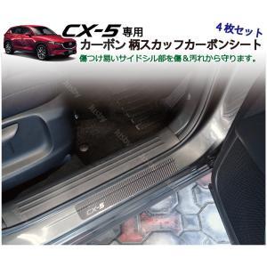CX-5(2代目) 専用 カット済みカーボン柄スカッフシート (4枚 1台分)(KFEP/KF5P/KF2P) CX5  スカッフプレート・サイドステップガーニッシュカバー|jusby-auto