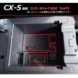 マツダ CX-5専用 厚深センターコンソールトレイ(赤/RED) 右ハンドル用 小物入れ・ラバーマット付(KFEP/KF5P/KF2P) コンソールボックス|jusby-auto