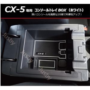 マツダ CX-5専用 厚深センターコンソールトレイ(白/White) 右ハンドル用 小物入れ・ラバーマット付(KFEP/KF5P/KF2P) コンソールボックス|jusby-auto