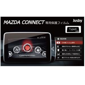 マツダ アテンザ後期(2018.5~) 8インチ専用 マツダコネクト専用 日本製高品質保護フィルムType4 MAZDA 保護シート パーツアクセサリー|jusby-auto