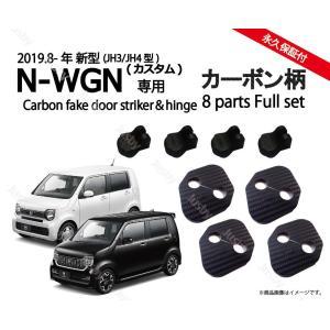 ホンダ新型N-WGN(カスタム)(JH3/JH4)専用 ドアストライカーカバー・ドアヒンジカバーセット ドレスアップパーツ・アクセサリー カーボン柄 NWGN|jusby-auto