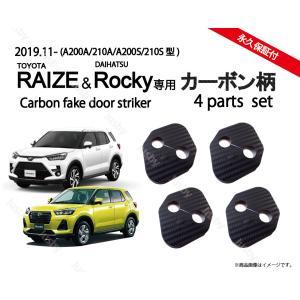 トヨタ ライズ & ダイハツ ロッキー ( RAIZE Rocky ) カーボン柄orノーマル ドア...
