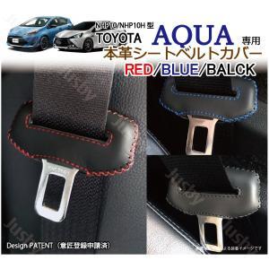 (本皮 本革) トヨタ アクア AQUA (NHP10型) 専用 シートベルトカバー レザーカバー ...
