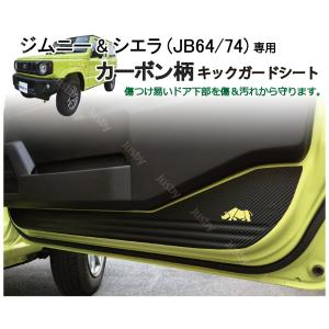 スズキ 新型ジムニー JB64/74専用 キックガードカーボン柄シート ドアガード・プロテクションフィルム・ドアスカッフプレート・ jusby-auto