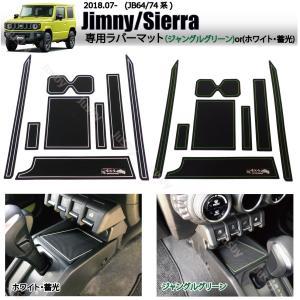 スズキ 新型ジムニー/シエラ (JB64/74)専用インテリアラバーマットv2 (白色orジャングルグリーン)ドアポケットマット フロアマット SUZUKI カスタム パーツ jusby-auto