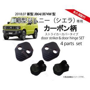スズキ 新型ジムニー/シエラ(JIMNY/JB64/74)専用ドアストライカーカバー・ヒンジセット カーボン柄orノーマル ドレスアップパーツ jusby-auto