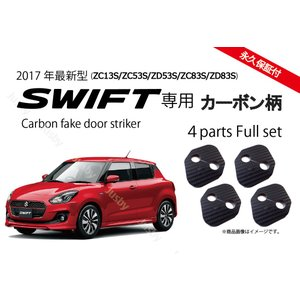 新型スイフト&スイフトスポーツ(SWIFT)専用 ドアストライカーカバー カーボン柄orノーマル パーツ・アクセサリー(ZC33S等ZC#3系) jusby-auto