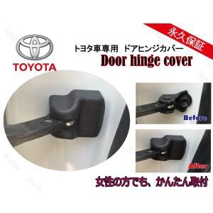 トヨタ専用 ドアヒンジカバー ドアヒンジのドレスアップ&保護を目的とした商品です。 ドアヒンジが錆び...