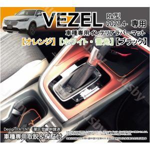新型 ヴェゼル (VEZEL) RV型専用 インテリアラバーマット ゴムマット (オレンジ/白/黒) 傷防止異音防止 パーツ アクセサリー フロアマット ホンダ RV3,4,5,6の画像