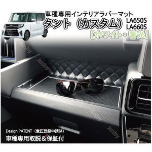 新型タント&タントカスタム(LA650S/LA660S)専用 インテリアラバーマット(ホワイトorブルー)ドアポケットマット フロアマット ドレスアップパーツ ダイハツ jusby-auto