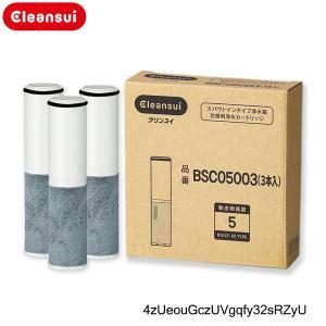 [SFC0002T]三菱ケミカル・クリンスイビルトイン型カートリッジ[スパウトインタイプ][メーカー正規品]【送料無料】|jusetsu-shop