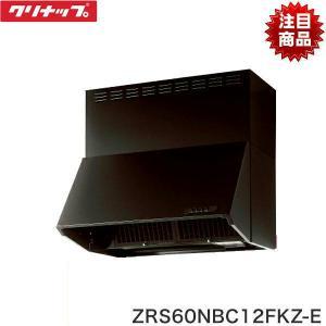[ZRS60NBC12FKZ-E]クリナップ[CLEANUP]深型レンジフード(シロッコファン)[幅600・高さ600H・ブラック][前幕板付]【送料無料】|jusetsu-shop