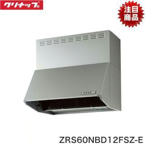 [ZRS60NBD12FSZ-E]クリナップ[CLEANUP]深型レンジフード(シロッコファン)[幅600・高さ700H・シルバー][前幕板付]【送料無料】|jusetsu-shop