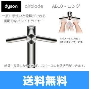 ダイソン[Dyson]ハンドドライヤー付水栓airblade tap[エアブレードロングタイプ]AB10【送料無料】|jusetsu-shop