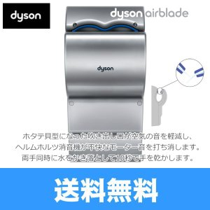 ダイソン[Dyson]ハンドドライヤーairblade dB[エアブレード]AB14[スチール]【送料無料】|jusetsu-shop