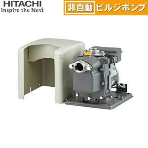 [B-P100X5]日立ポンプ[HITACHI]非自動ビルジポンプ[100W][50Hz用][単相100V]【送料無料】|jusetsu-shop