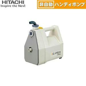 [C-P30X]日立ポンプ[HITACHI]非自動ハンディポンプ[30W][50/60Hz共用][単相100V]【送料無料】|jusetsu-shop