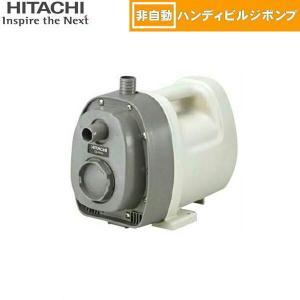 [CB-P80X]日立ポンプ[HITACHI]非自動ハンディビルジポンプ[80W][50/60Hz共用][単相100V]【送料無料】|jusetsu-shop