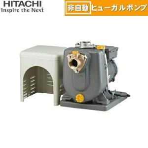 [F-P400X6]日立ポンプ[HITACHI]非自動ヒューガルポンプ[400W][60Hz用][単相100V]【送料無料】|jusetsu-shop