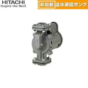 [H-P150X5]日立ポンプ[HITACHI]非自動温水循環ポンプ[150W][50Hz用][単相100V]【送料無料】|jusetsu-shop