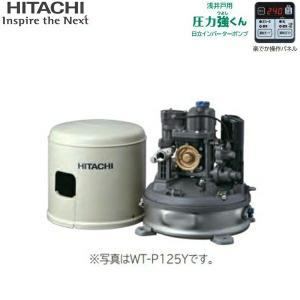WT-P125Y 日立ポンプ HITACHI インバーター浅井戸用自動ポンプ 125W 50Hz/6...
