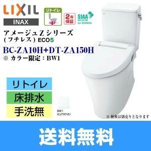 [BC-ZA10H-DT-ZA150H]リクシル[LIXIL/INAX]トイレ洋風便器[カラー限定][アメージュZ便器リトイレ(フチレス)][ECO5床排水][一般地・手洗無]