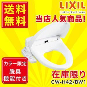 [CW-H42/BW1]リクシル[LIXIL/INAX]洗浄便座[シャワートイレHシリーズ][ピュア...