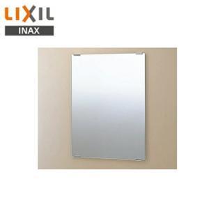 リクシル[LIXIL/INAX]化粧鏡[防錆][スタンダードタイプ]KF-3545A
