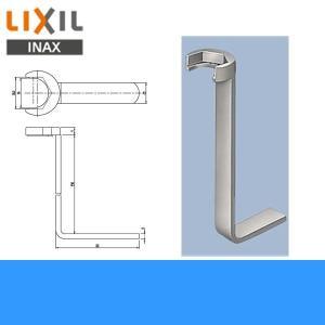 【ポイント最大37倍】リクシル[LIXIL/INAX]立水栓締付工具(L型レンチ)KG-9