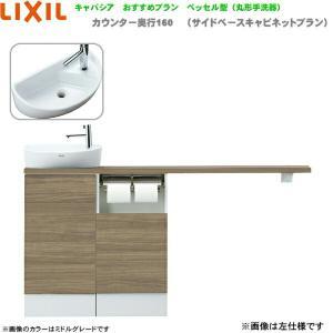 [YN-ALLEABKXHJX]リクシル[LIXIL/INAX]トイレ手洗い[キャパシア][奥行160mm][左仕様][壁排水]【送料無料】 jusetsu-shop