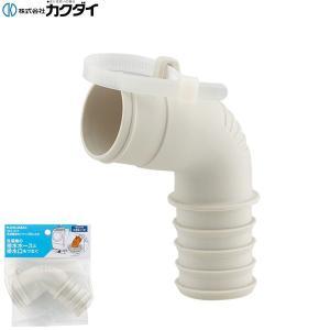 カクダイ[KAKUDAI]洗濯機排水トラップ用エルボ[品番:437-210]