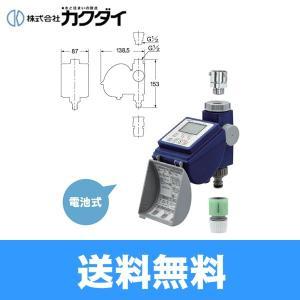 """[502-310]カクダイ[KAKUDAI]潅水コンピューター""""ジュニア""""[送料無料]"""