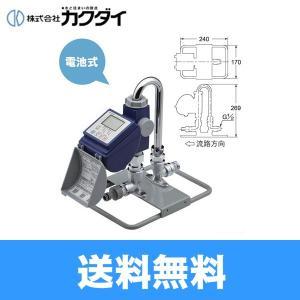 [502-312]カクダイ[KAKUDAI]移動コンピューター[電池式]潅水コンピューター[送料無料...