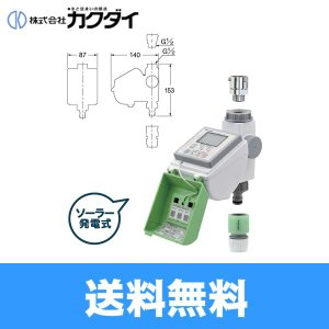 [502-340]カクダイ[KAKUDAI]ソーラー発電潅水コンピューター[送料無料]