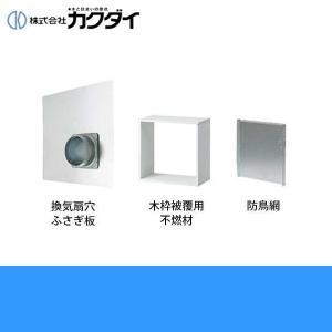 [#FJ-PTK25]カクダイ[KAKUDAI]プロペラ換気扇取替キット|jusetsu-shop