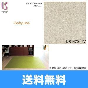 [UR1470]川島織物セルコン[KAWASHIMA]UnitRugユニットラグ[SoftyLineソフティライン][1ケース6枚入]【送料無料】|jusetsu-shop