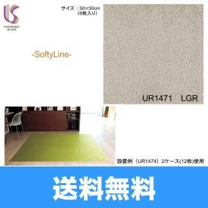 [UR1471]川島織物セルコン[KAWASHIMA]UnitRugユニットラグ[SoftyLineソフティライン][1ケース6枚入]【送料無料】|jusetsu-shop