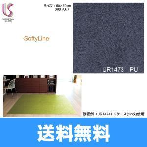 [UR1473]川島織物セルコン[KAWASHIMA]UnitRugユニットラグ[SoftyLineソフティライン][1ケース6枚入]【送料無料】|jusetsu-shop