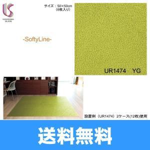[UR1474]川島織物セルコン[KAWASHIMA]UnitRugユニットラグ[SoftyLineソフティライン][1ケース6枚入]【送料無料】|jusetsu-shop