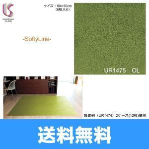 [UR1475]川島織物セルコン[KAWASHIMA]UnitRugユニットラグ[SoftyLineソフティライン][1ケース6枚入]【送料無料】|jusetsu-shop