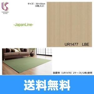 [UR1477]川島織物セルコン[KAWASHIMA]UnitRugユニットラグ[Japanlineジャパンライン][1ケース6枚入]【送料無料】|jusetsu-shop