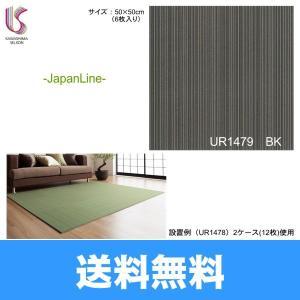 [UR1479]川島織物セルコン[KAWASHIMA]UnitRugユニットラグ[Japanlineジャパンライン][1ケース6枚入]【送料無料】|jusetsu-shop